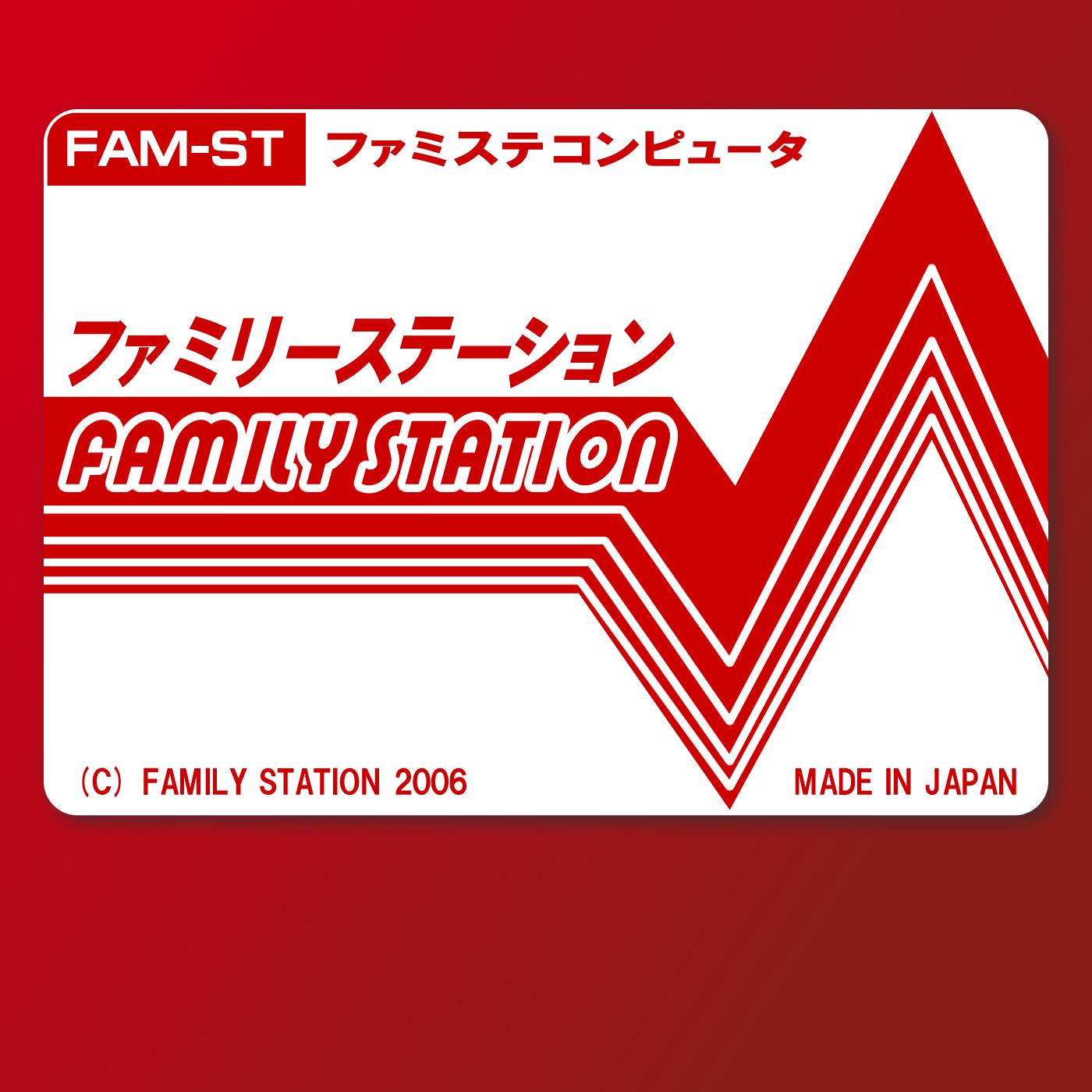 ファミリーステーション